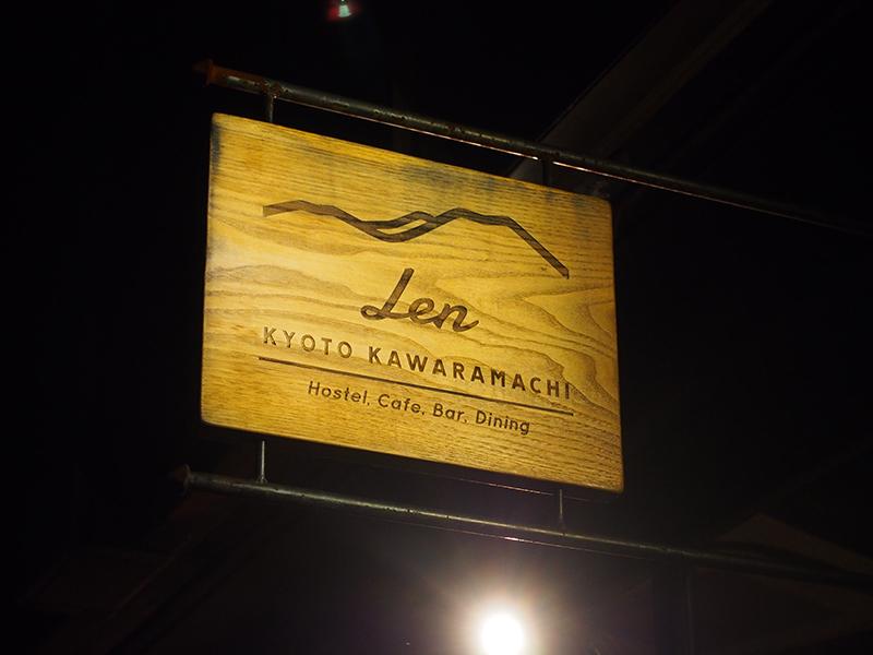 京都Len|看板