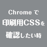 chrome-print-opg