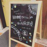 第2回concrete5 Kansai Girls【HTMLワークショップと働き方座談会☆】へ行ってきたよ。