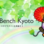 WordBench京都 2017年5月 でLTしゃべったよ。