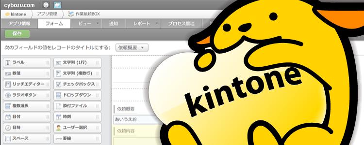 kintone_omg